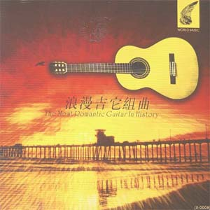 浪漫吉它组曲(The Most Romantic Guitar In History)